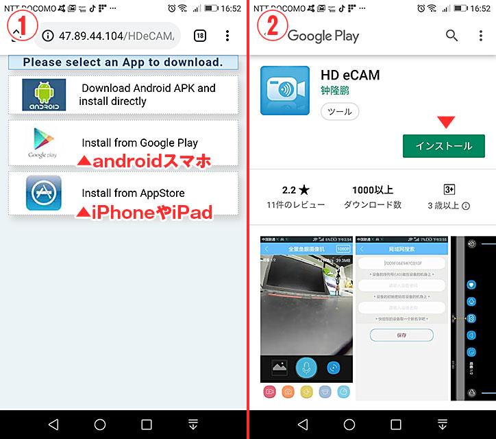 HD eCAMアプリダウンロード