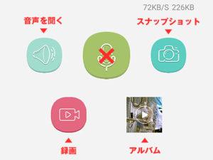HD eCAM各種ボタン