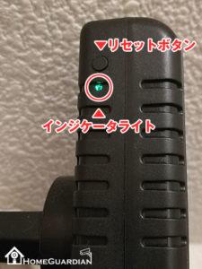 リセットボタンとインジケーターライト