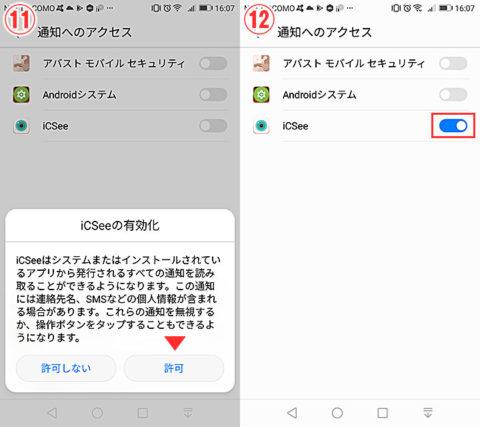 iCSeeアプリ設定方法