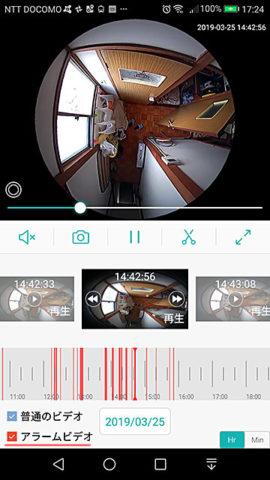 動体検知機能動画再生
