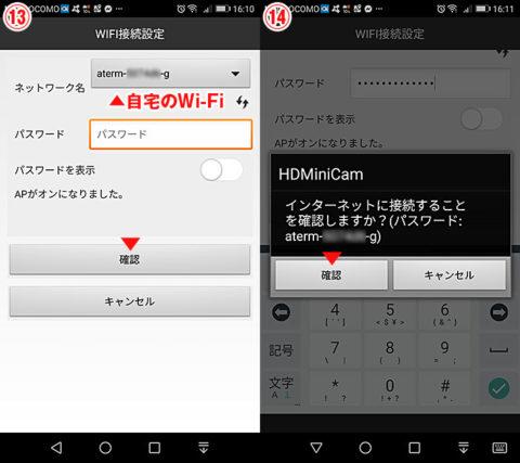 HDMiniCamアプリWi-Fi設定