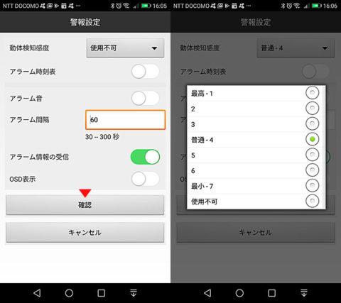 HD WIFI clock camera動体検知機能の設定