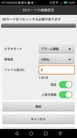 SDカードへのアラーム録画設定