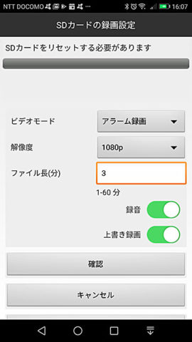 SDカードのアラーム録画設定