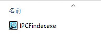 IPCFinder.exeを起動