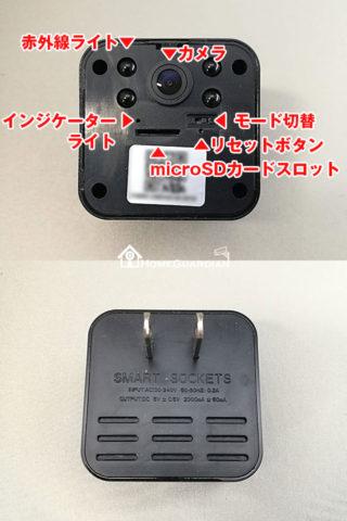カメラ部分正面の説明とコンセント部分