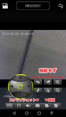 p2pCamViewerの機能