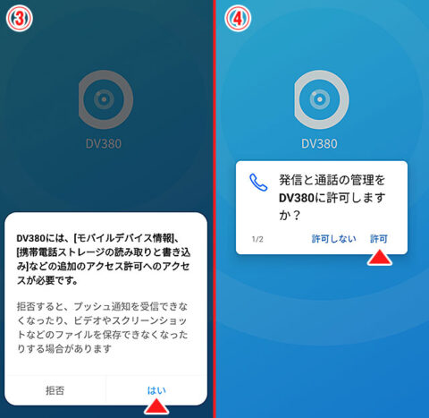 「DV380」アプリ設定方法
